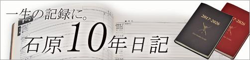 こだわり雑貨本舗 石原10年日記