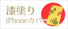 漆塗りiPhoneカバー
