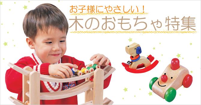 こだわり雑貨本舗 木のおもちゃ特集