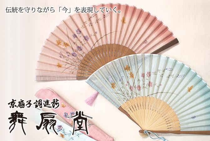京都の扇子専門店「舞扇堂」