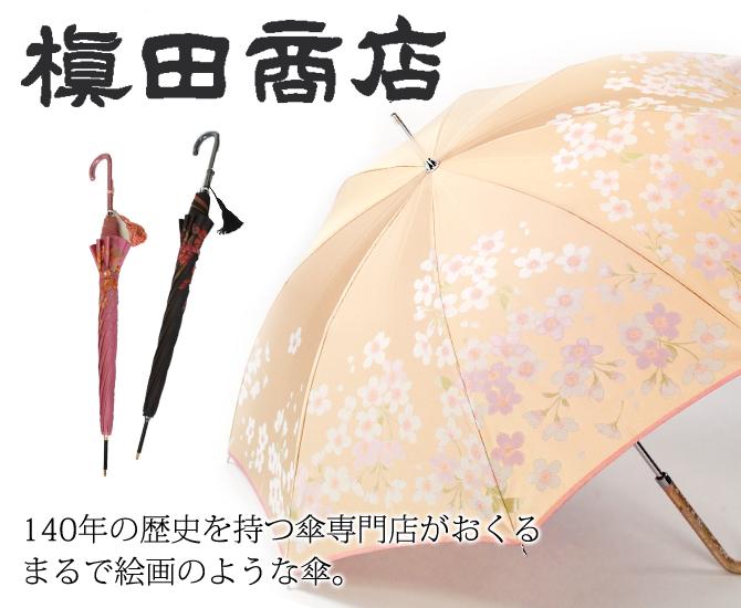 槇田商店 傘
