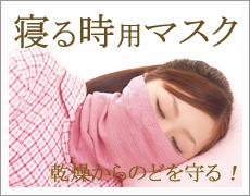 寝る時用マスク
