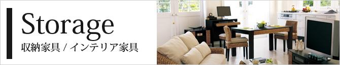 収納家具 インテリア家具