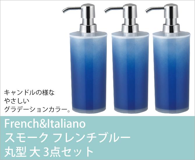 French&Italiano スモーク フレンチブルー 丸型 大 3点セット