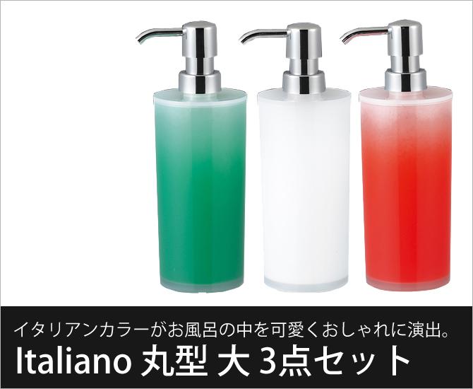 Italiano 丸型 大 3点セット