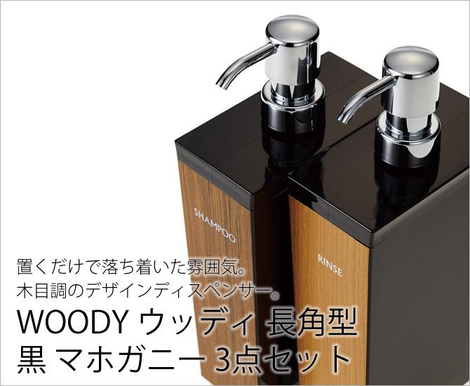 WOODY ウッディー 長角型 黒 マホガニー 3点セット