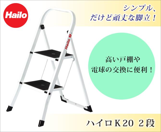 ハイロK20 3段