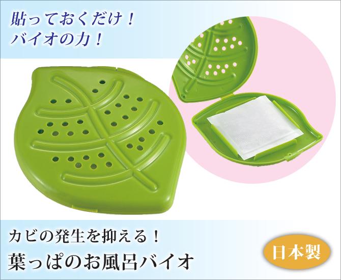葉っぱのお風呂バイオ