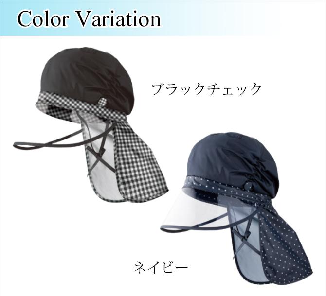 髪がくずれにくい雨用帽子 ...