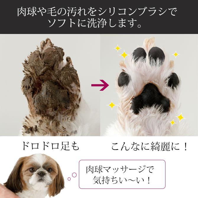 犬の足洗い ピンク