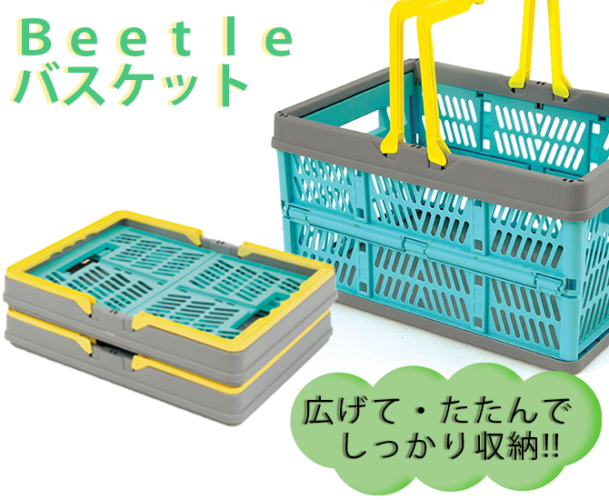 Beetle バスケット