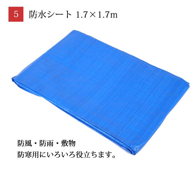 地震・豪雨避難セット5