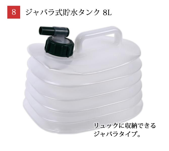 地震・豪雨避難セット8