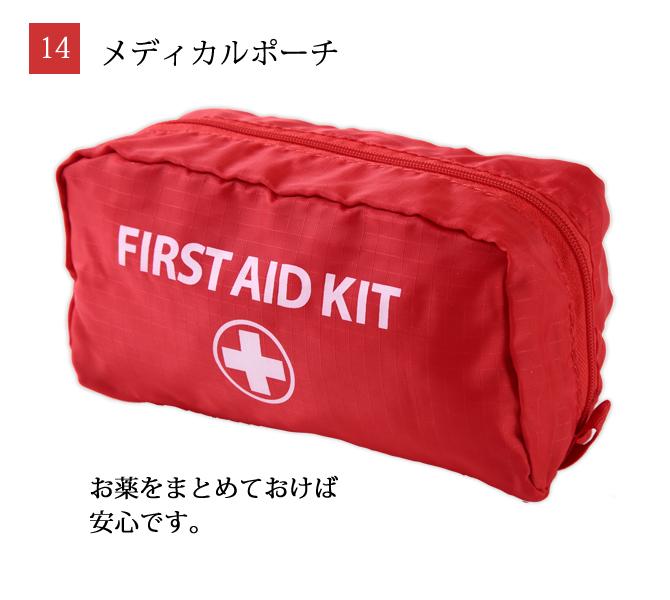 地震・豪雨避難セット14