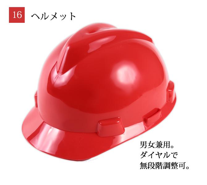 地震・豪雨避難セット16
