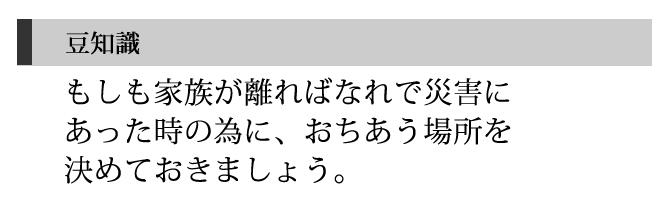 地震・豪雨避難セット-豆知識