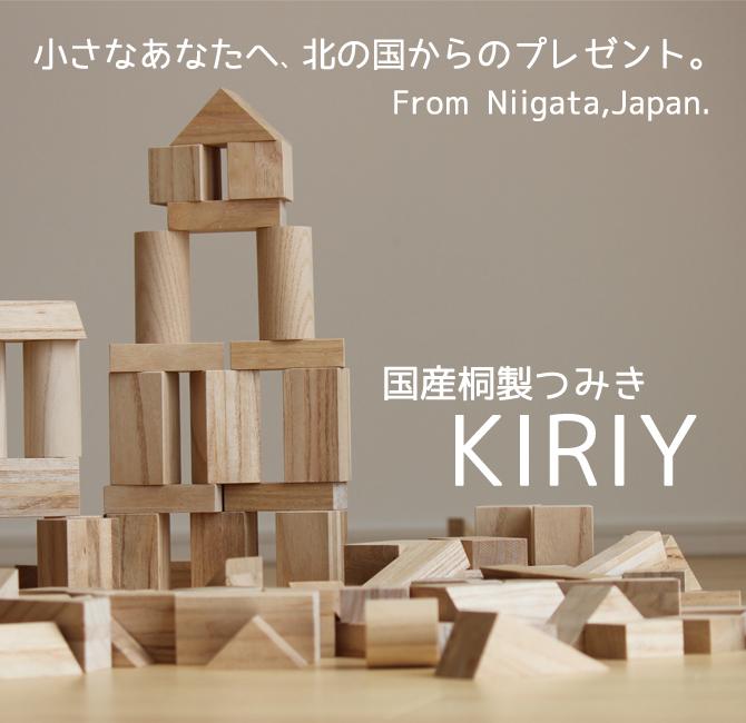 KIRIY 積木