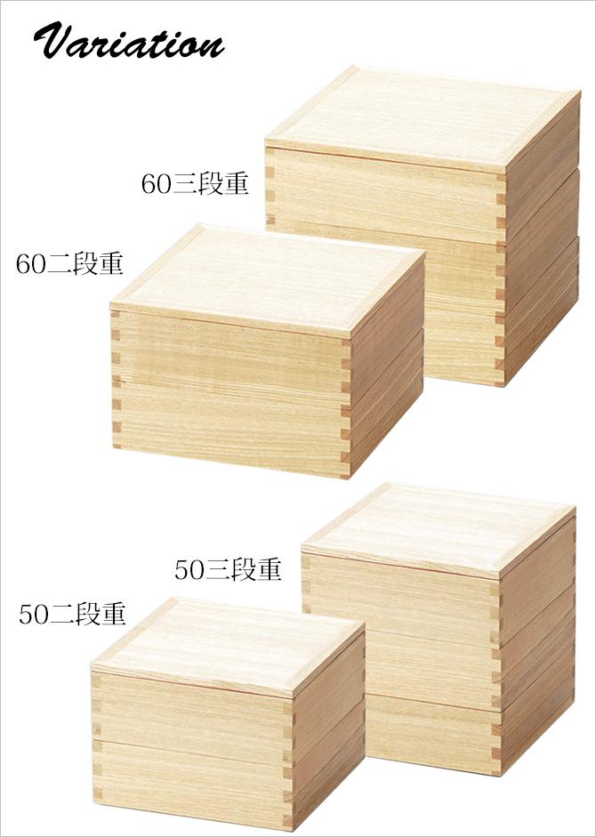 白木塗タモ60三段重 内朱