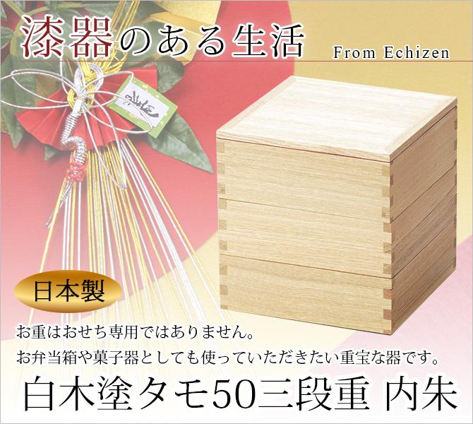 白木塗タモ50三段重 内朱
