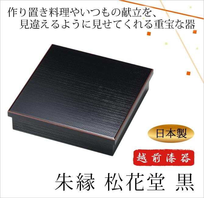 朱縁 松花堂 黒