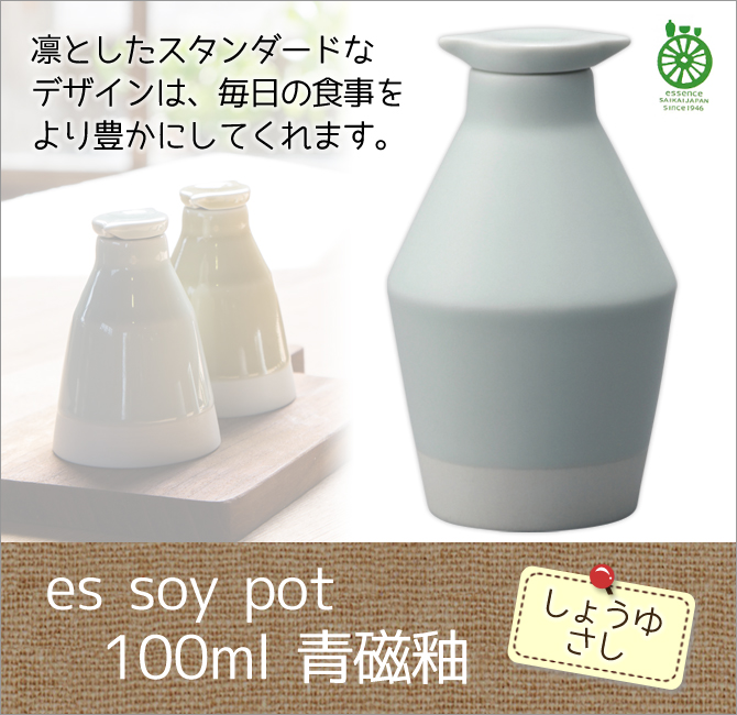 es soy pot 100ml 青磁釉