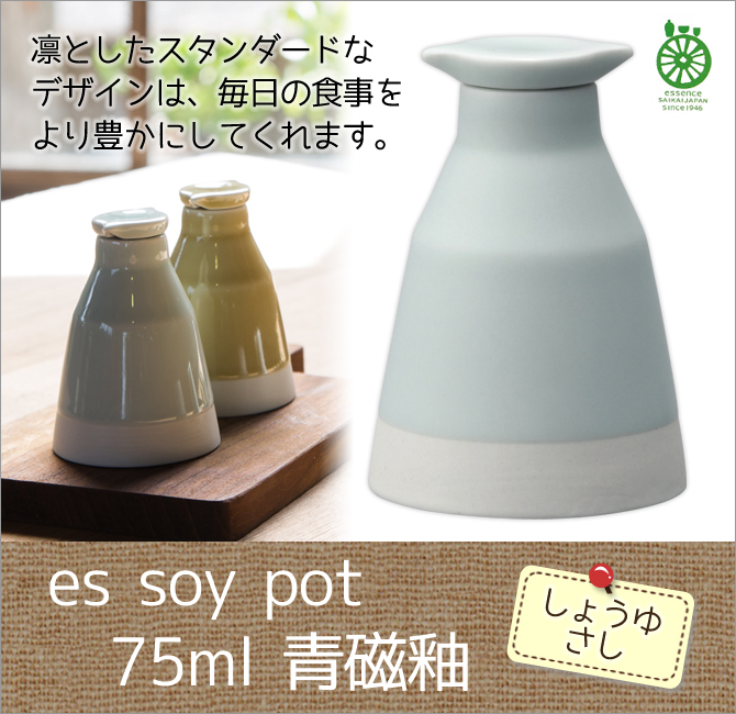 es soy pot 75ml 青磁釉