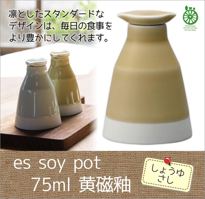es soy pot 75ml 黄磁釉