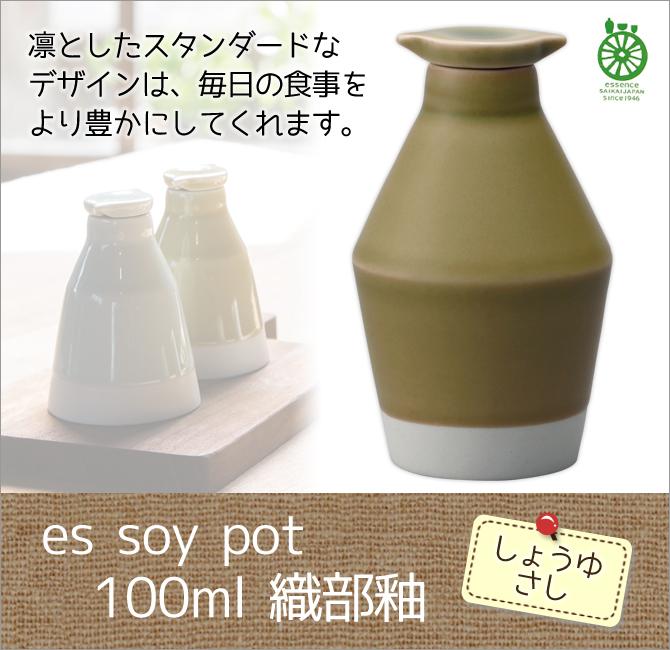 es soy pot 100ml 織部釉