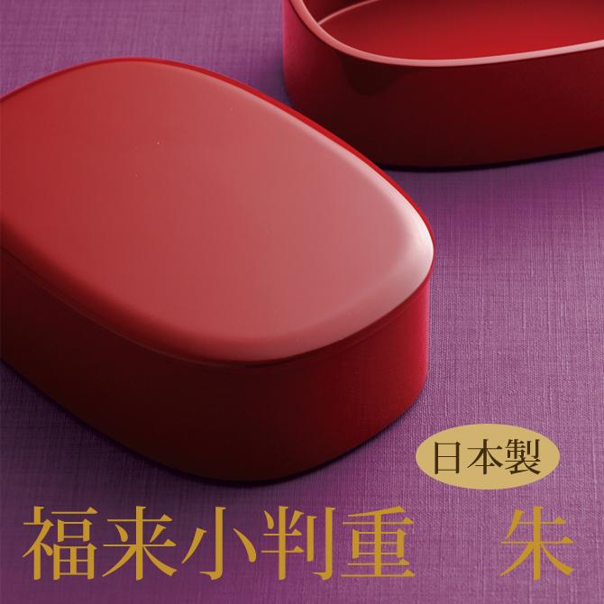福来小判重 朱 10-14802