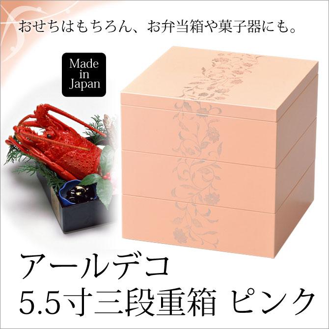 アールデコ 5.5寸三段重箱 ピンク 10-15101