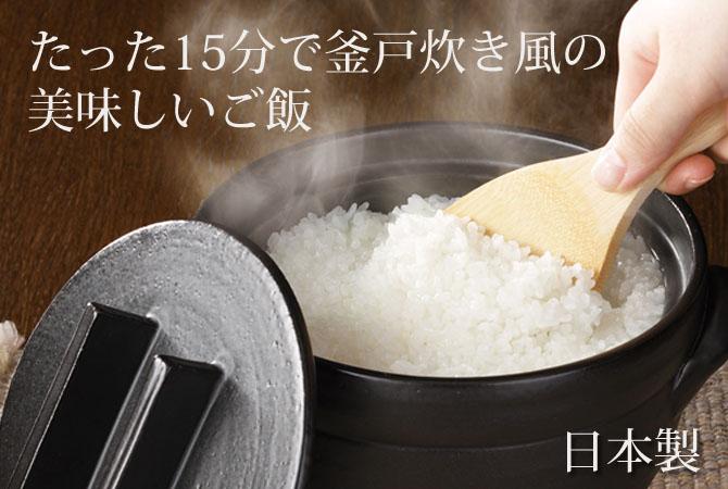 おひつにもなる 美味しく炊ける釜戸炊飯器
