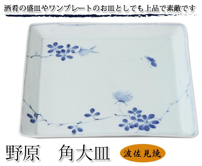 野原 角大皿