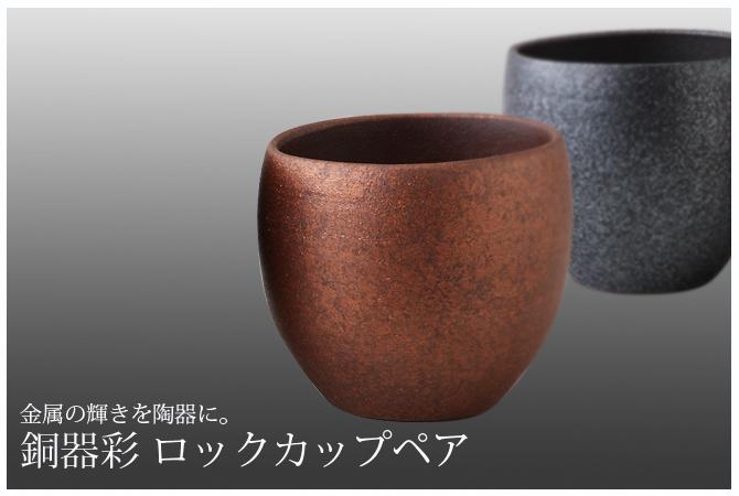 銅器彩 ロックカップペア