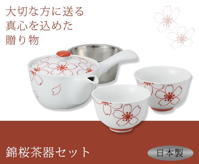 錦桜茶器セット B04-50988