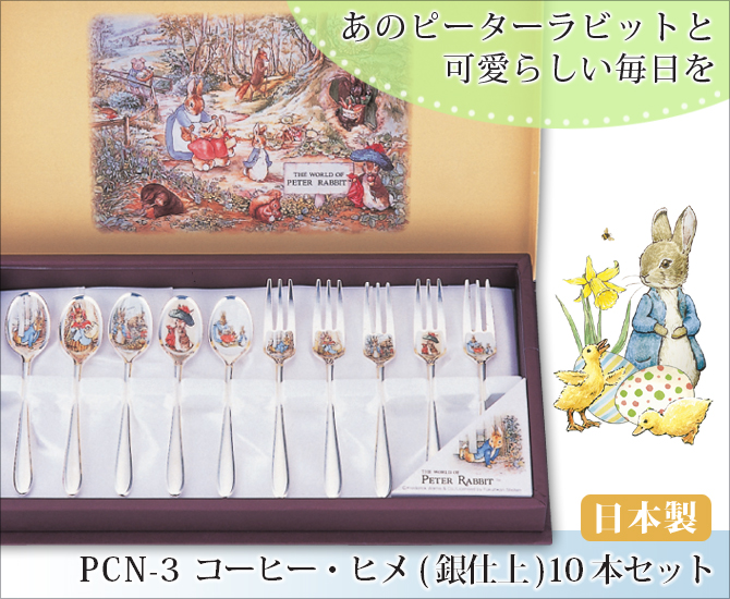 PCN-3 コーヒー・ヒメ(銀仕上)10本セット
