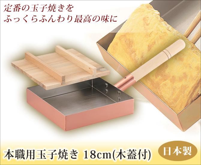 本職用玉子焼き 18cm(木蓋付)