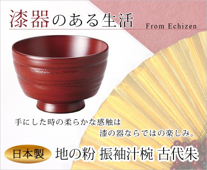 地の粉 振袖汁椀 古代朱