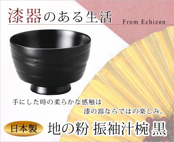 地の粉 振袖汁椀 古代黒