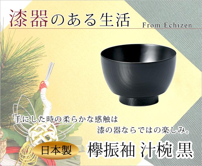 欅振袖 汁椀 黒