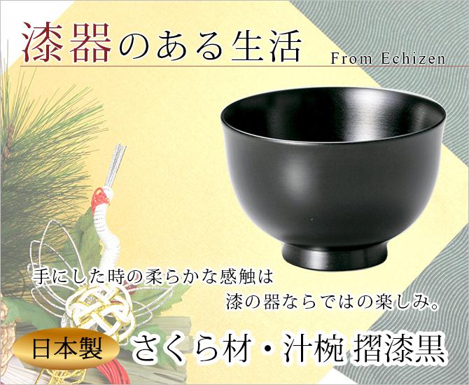 さくら材・汁椀 摺漆黒