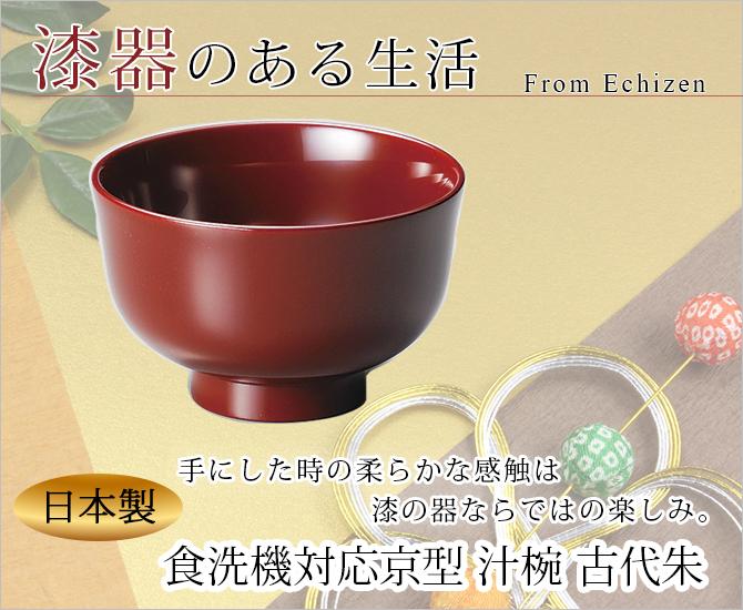 食洗機対応京型 汁椀 朱