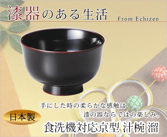 食洗機対応京型 汁椀 溜