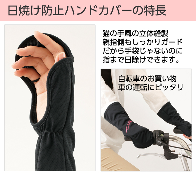 UVカット日焼け防止ハンドカバー