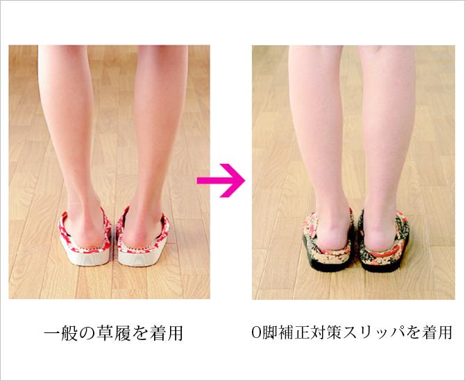京彩O脚補正対策スリッパ(内履用) 華麗