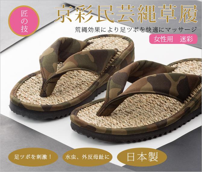 京彩民芸縄草履(迷彩)女性用