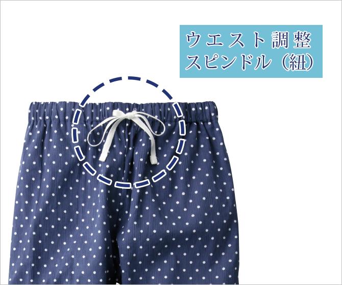 ポケット付ゆったりステテコ【女性用】