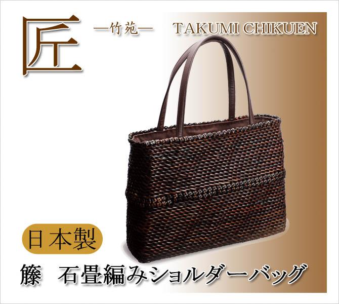 籐 石畳編みショルダーバッグ
