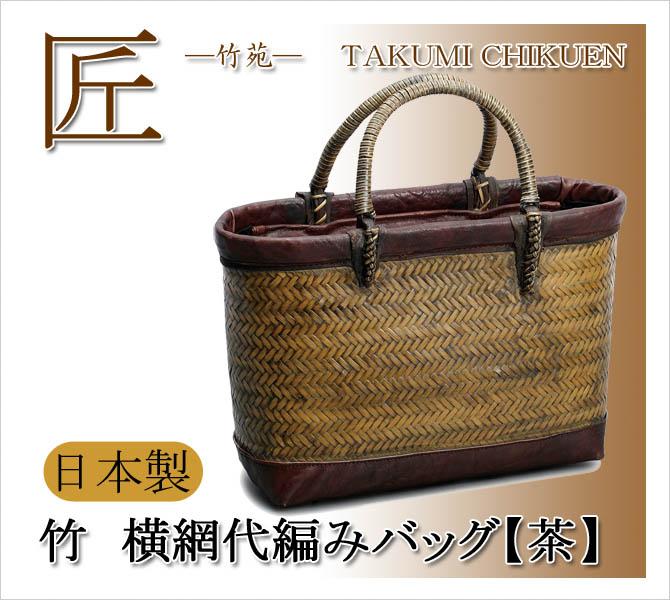 竹 横網代編みバッグ 【茶】
