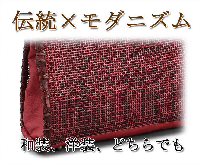 籐 四ツ目編みバッグ 【赤】