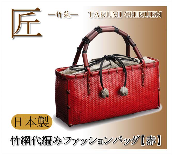 竹網代編みファッションバッグ 【赤】